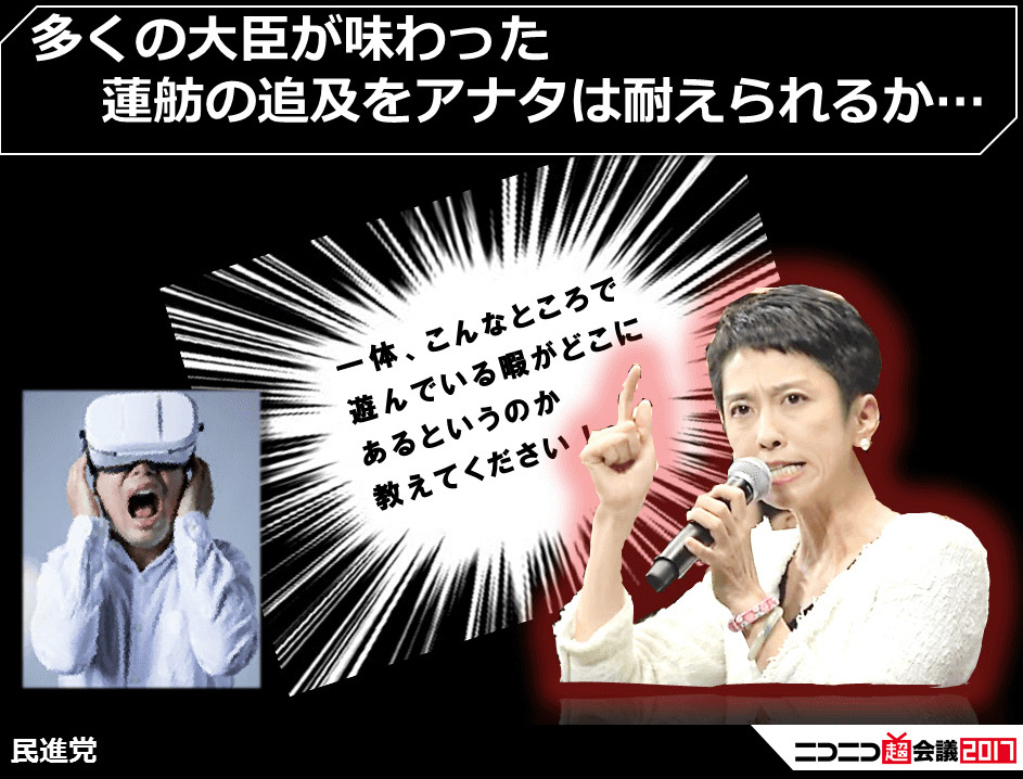 【馬鹿】総理になって「VR蓮舫」に追及されてみない? 民進党が開発wwwwwwwwwwwwwのサムネイル画像