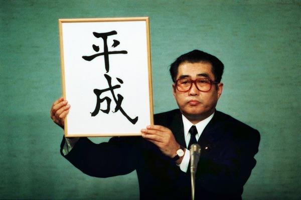 【速報】2019年3月末で「平成」おわり。天皇が退職、はれて自由の身へ・・・ のサムネイル画像