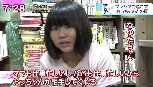 お爺さんと女児が集まるプレハブ小屋、NHKで放送(画像あり)wwwwwwwwwwwwwwwのサムネイル画像