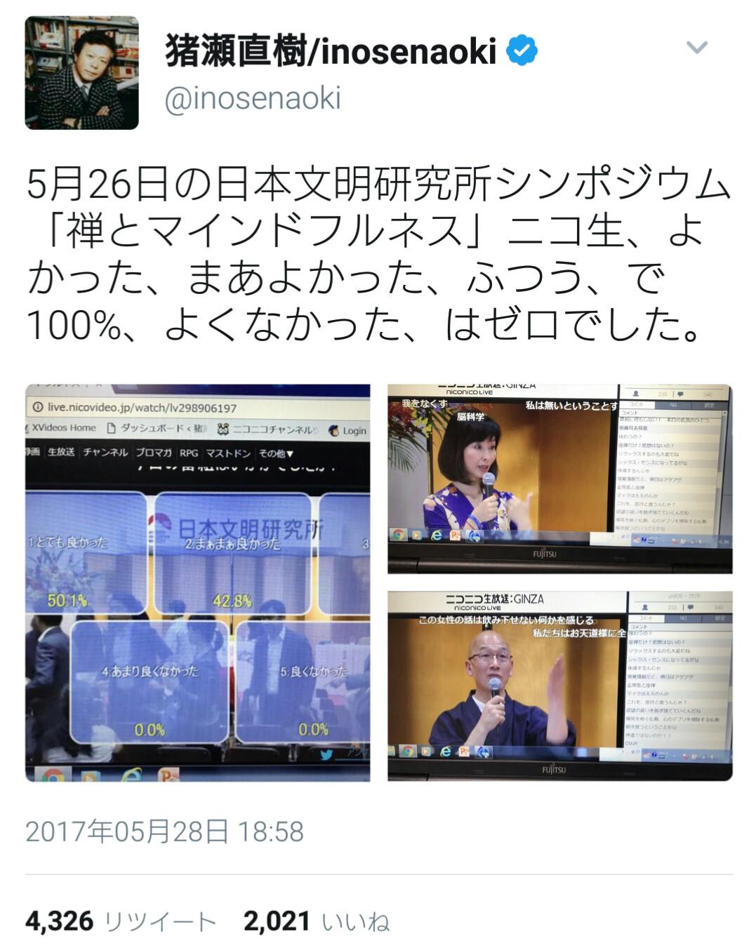 【悲報】元都知事猪瀬さんのパソコンのブックマークがxvideosだったことが判明wwwwwwwwwwwwwのサムネイル画像