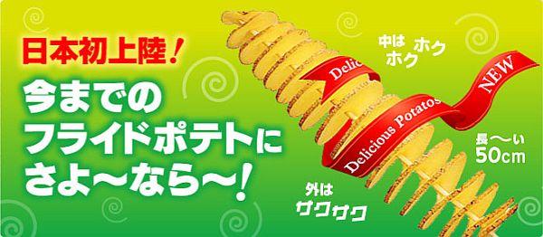 韓国発の新たなフライドポテト「ツイストポテト」が登場! 原宿でこれ食べながら歩くのがナウい!のサムネイル画像