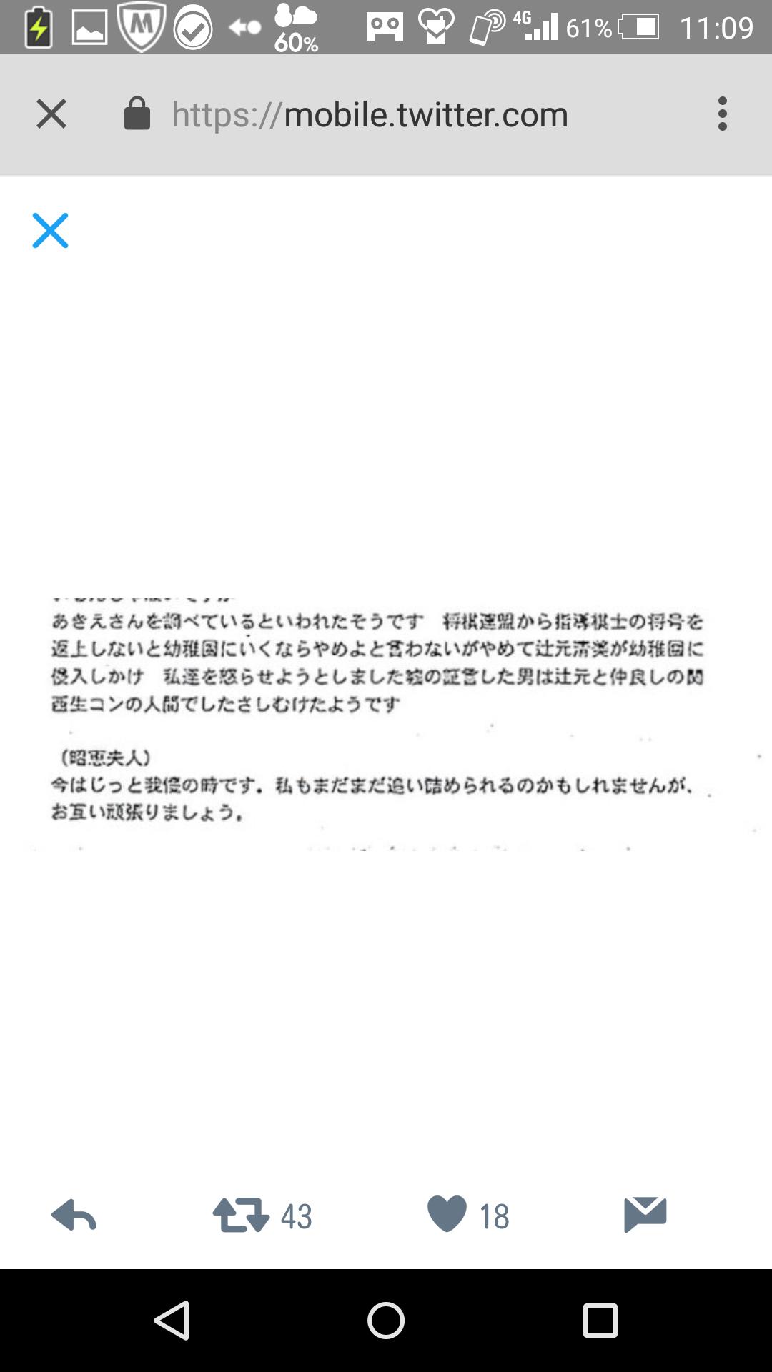 野党隠蔽の「昭恵・籠池妻メール」に「辻元清美』」の名前!!!民進党消滅へwwwwwwwwwwwwwwのサムネイル画像