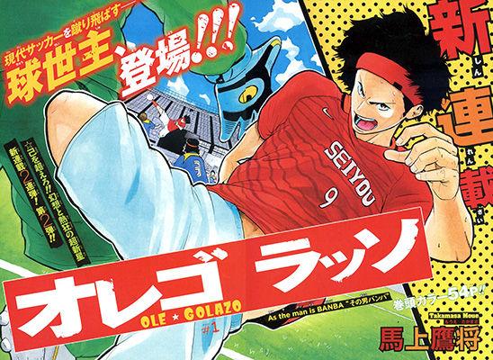 【悲報】「ジャンプ」でまたサッカーマンガ打ち切り! わずか12話でのサムネイル画像