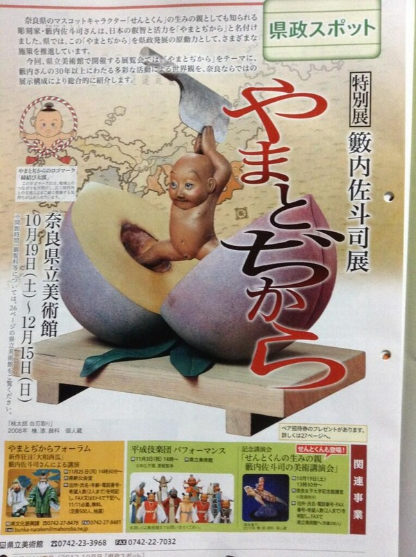【閲覧注意】奈良県の新しいゆるキャラがマジキチだと話題 これは・・・のサムネイル画像
