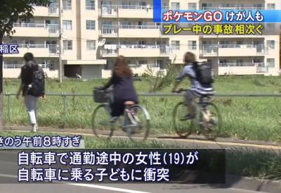 日本国内でポケモンGOによる事故が100件以上発生している模様のサムネイル画像