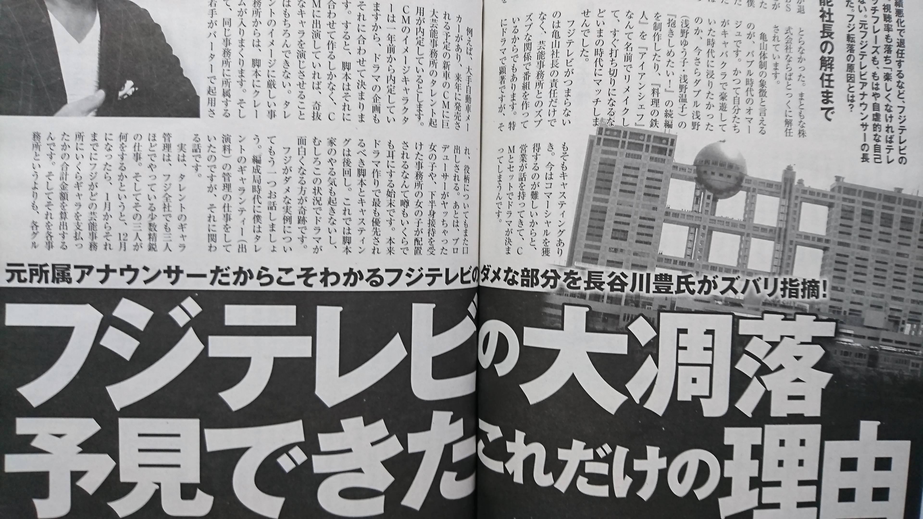 長谷川豊 「私が国会議員になったらフジテレビの放送免許を取り消す」のサムネイル画像