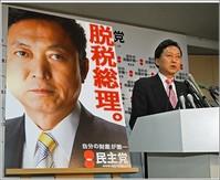 10億円脱税した元社長に懲役1年4か月、罰金1億円の実刑判決「計画的、巧妙かつ悪質」のサムネイル画像