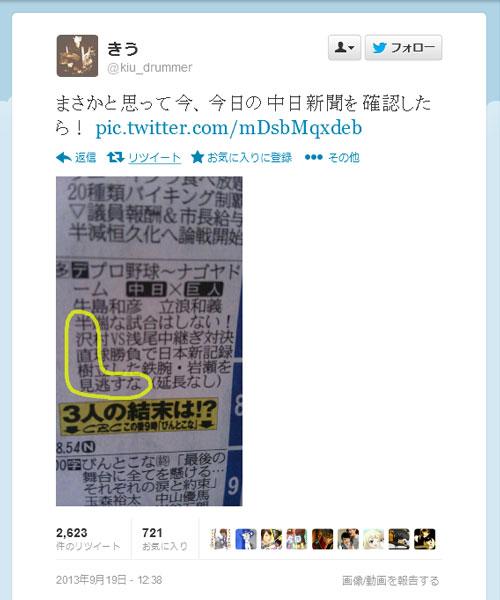 中日対巨人戦のラテ欄で縦読み「半沢直樹見逃すな」のサムネイル画像