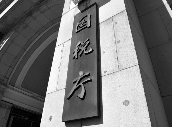 【悲報】国税庁、企業に領収書の提出を拒まれてしまうwwwwwwwwwwwwwwwwのサムネイル画像