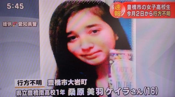 【朗報】行方不明の女子高生が無事に発見 → その理由がwwwwwwwwwwwwwwwのサムネイル画像