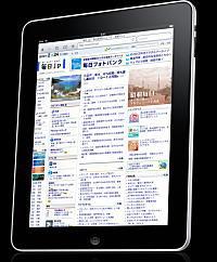 iPad発売開始。今年700万~1000万台販売か…日本では電子書籍の提供が課題にのサムネイル画像