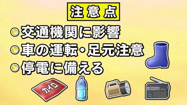 【大雪】気象庁「みんな!今日は早めに帰宅してくれよな!」のサムネイル画像