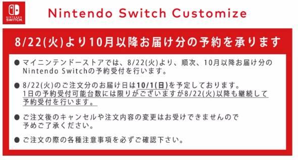 【朗報】任天堂「Switch」予約注文受け付け開始wwwwwwwwwwwwのサムネイル画像