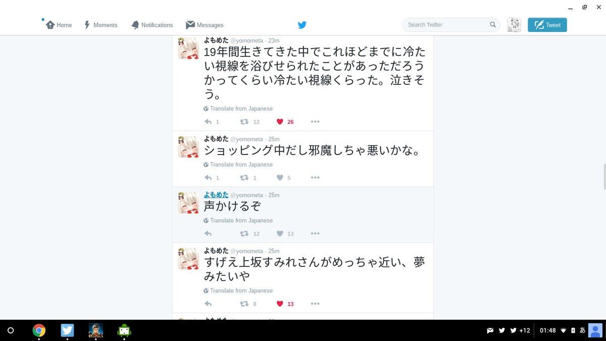 声豚「大好きな上坂すみれちゃんだ!」→ 上坂「知らない人に声をかけられたんだが」のサムネイル画像