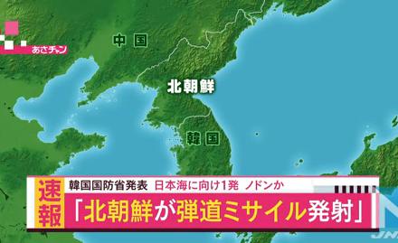 【北朝鮮】またミサイル発射の情報 800km飛んだのサムネイル画像