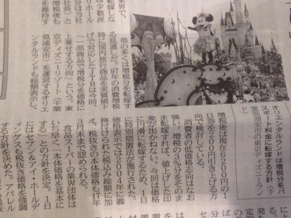 【悲報】早速ディズニーランド値上げきたあああああああ!!!!!!!!!!!!!!!!!!!!!のサムネイル画像