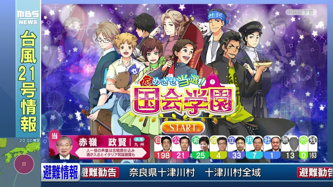 【画像】関西MBSの選挙特番が神すぎる!カードバトル化してわかりやすい! のサムネイル画像