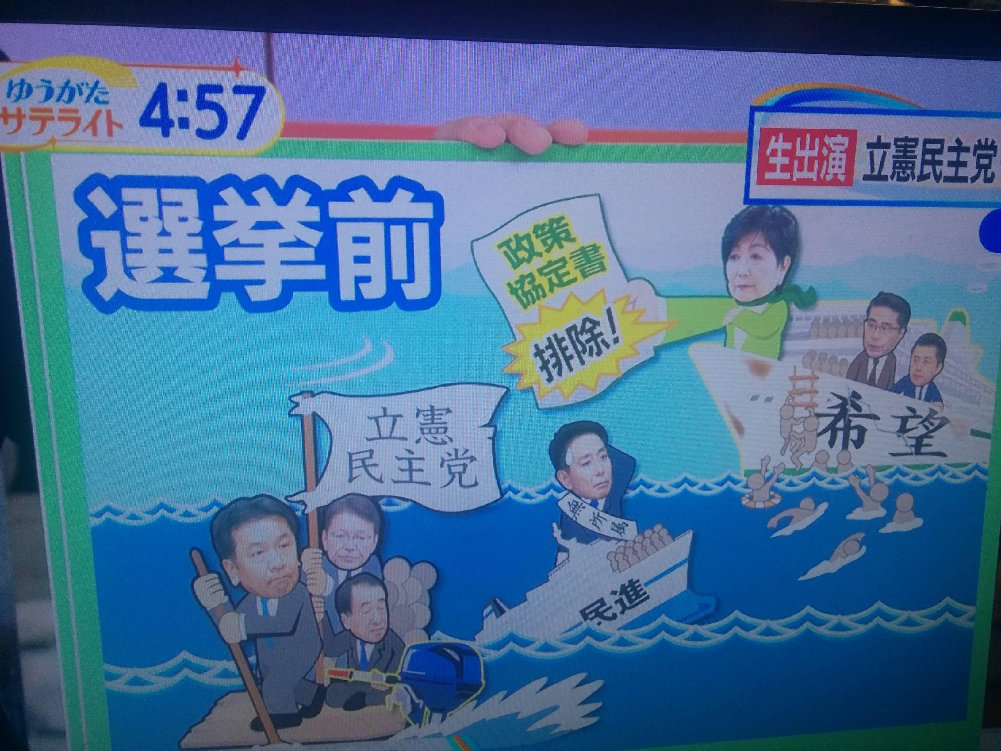 【速報】民進党・前原代表、辞任へ 希望の党へ合流かwwwwwwwwのサムネイル画像