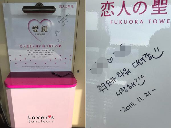 韓国人カップル観光客、福岡タワーに落書きして写真をネットに投稿し批判殺到・・・のサムネイル画像