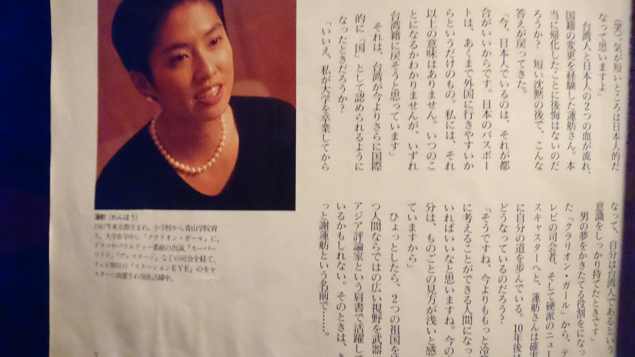 【衝撃】蓮舫「日本人でいるのは都合がいいから。いずれ台湾籍に戻す」のサムネイル画像