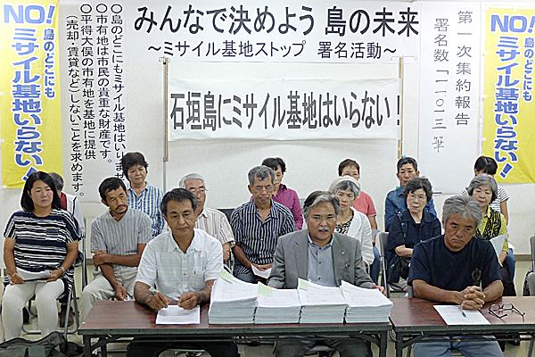 石垣島の自衛隊反対派、一万人分の反対署名を集めるwwwwwwwwwwwwwのサムネイル画像