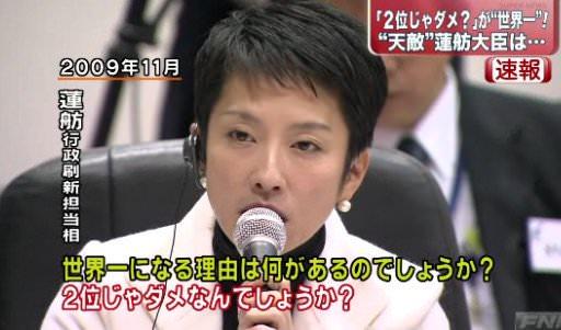 【悲報】蓮舫さん、小室哲哉の不倫報道に不快感を表明wwwwwwwのサムネイル画像