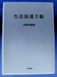 【大阪】生活保護偽装申請の中国人2人の逮捕見送り 任意捜査へのサムネイル画像