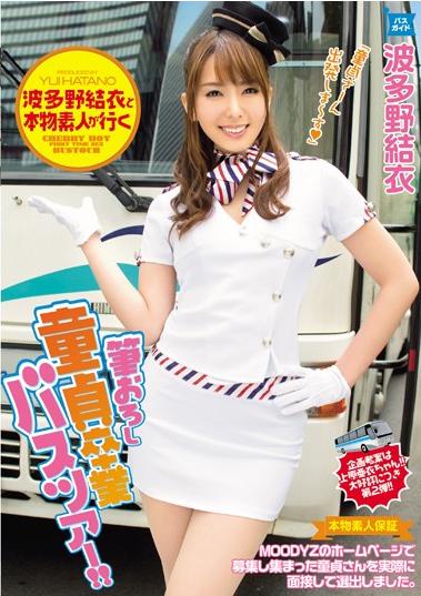 アイドル刺傷事件、岩崎容疑者が出演していたAVが削除に。波多野結衣も困惑。のサムネイル画像