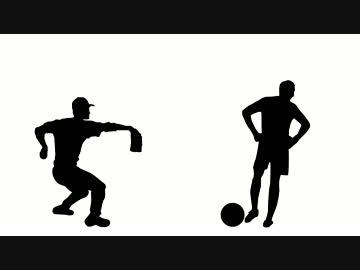 【疑問】何故、日本の野球界は盛り上がらないのか?→ サッカーを見習った結果wwwwwwwwwwwwのサムネイル画像
