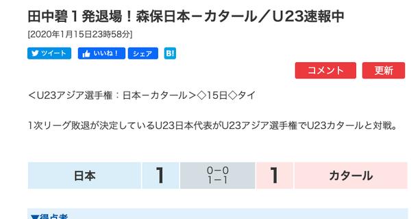 【サッカー】日本vsカタール、謎のレッドカード発動wwwww(動画)のサムネイル画像