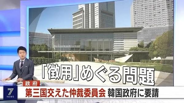 【速報】韓国政府「仲裁委開催要請」について意向を示す!!!!!!!!のサムネイル画像
