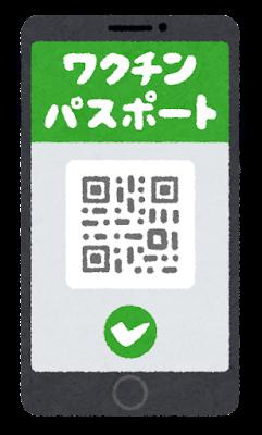 vaccine_passport_smartphone_j-1