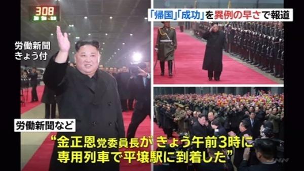 【速報】北朝鮮メディア、米朝会談の成功を発表wwwwwwwwwwwwwwwwwwwwwのサムネイル画像