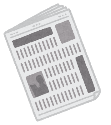 【速報】沖縄タイムスに続き、琉球新報社員もやらかすwwwwwwwwwwwwwwwww