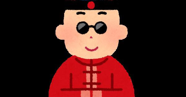 china_chuukabou