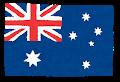 """【速報】オーストラリア火災、ついに日本の """"○○"""" を派遣へ!!!!!のサムネイル画像"""