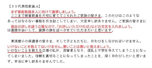 """【画像】いじめ加害教員4人の""""謝罪の言葉""""を添削してみたwwwwwのサムネイル画像"""