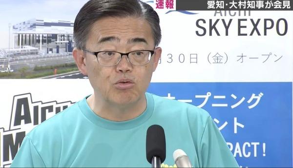 【悲報】愛知・大村知事、大阪・吉村知事をバカにする・・・・・・のサムネイル画像