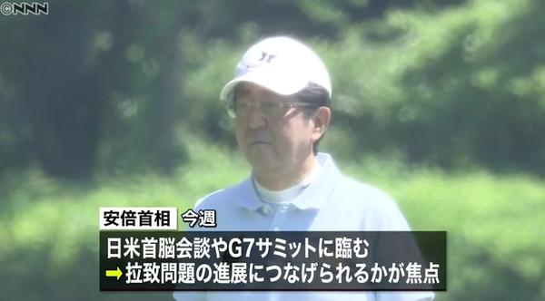 【衝撃】安倍首相、友人とゴルフを楽しんだ結果wwwwwwwwwwwwwwwwwのサムネイル画像