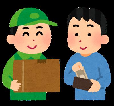 takuhai_daibiki (1)