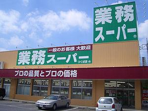 【衝撃】イオンが不振にあえぐ中、「業務スーパー」に客が殺到する理由wwwwwwwwwwwwwwwwwwのサムネイル画像
