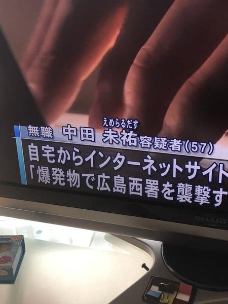 【広島】中田未祐(なかた・えめらるだす)容疑者(57)、逮捕のサムネイル画像