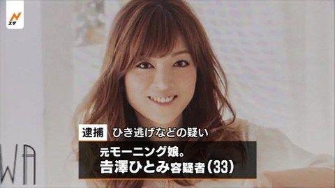 【愕然】吉澤ひとみの「裏の顔」が明らかに!!!→ 「取り調べ」での様子がwwwwwwwwwwwwwwww のサムネイル画像