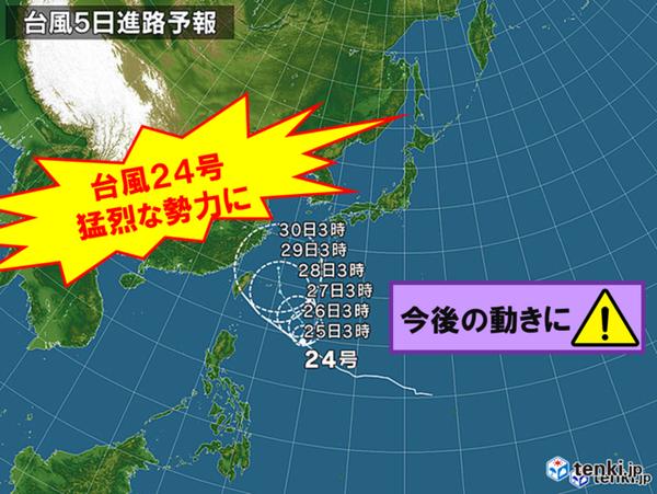 【絶望】日本に直撃する可能性がある「台風24号」さん、ガチ最強かwwwwwwwwwwwwwwwwwwwのサムネイル画像
