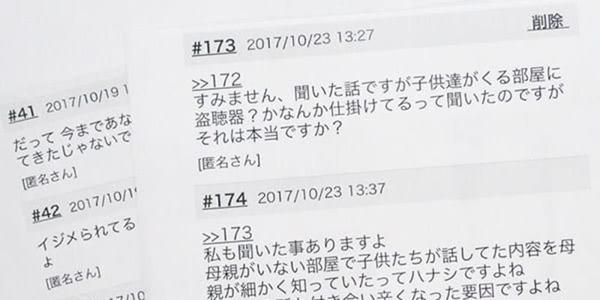 【いじめ】元生徒がネット上で誹謗中傷される → 投稿者の「情報開示」を請求した結果・・・・・のサムネイル画像