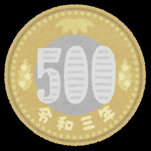 "【画像】新500円硬貨、""こう""なるwwwwwwwwwwwww"