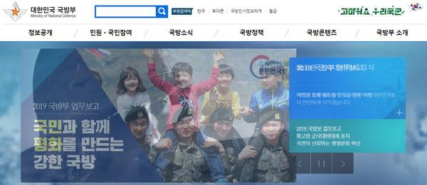 【悲報】「反論映像」の公開はいつ? → 韓国国防省、名言を避けるwwwwwwwwwwwwwwwwwwwwのサムネイル画像