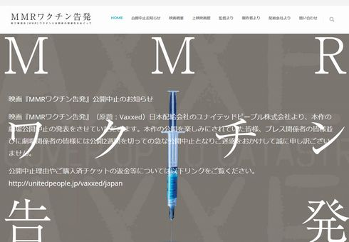 【驚愕】映画「MMRワクチン告発」、公開中止へ!!!→ その理由がwwwwwwwwwwwwwwwwwwwwのサムネイル画像