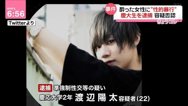 【画像】逮捕された「慶應大生」の女性暴行、その内容がガチでひどい・・・・・