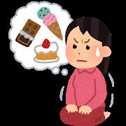 【衝撃】「お菓子中毒」がガチでヤバイwwwwwのサムネイル画像